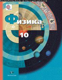 Физика. Базовый и углубленный уровни. 10кл. Учебник.