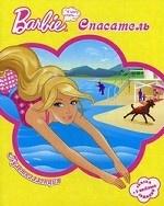 Барби-спасатель (+5 веселых задан.)