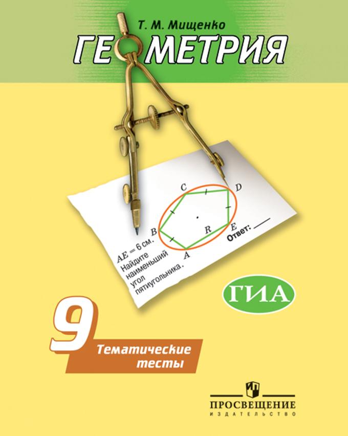 Геометрия 9кл [Темат. тесты] к уч. Погорелова
