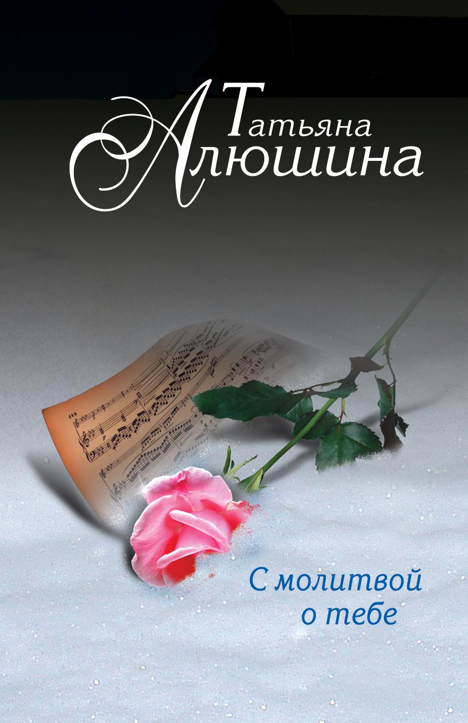 С молитвой о тебе
