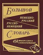 Большой немецко-русский и русско-немецкий словарь. 450 000 слов и словосочетаний (офсет)