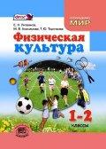 Физическая культура 1-2кл [Учебник]