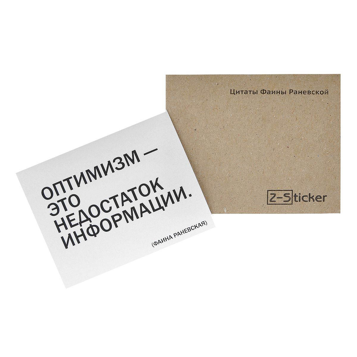 Цитаты Ф. Раневской. Z-Sticker (набор из 7 наклеек)