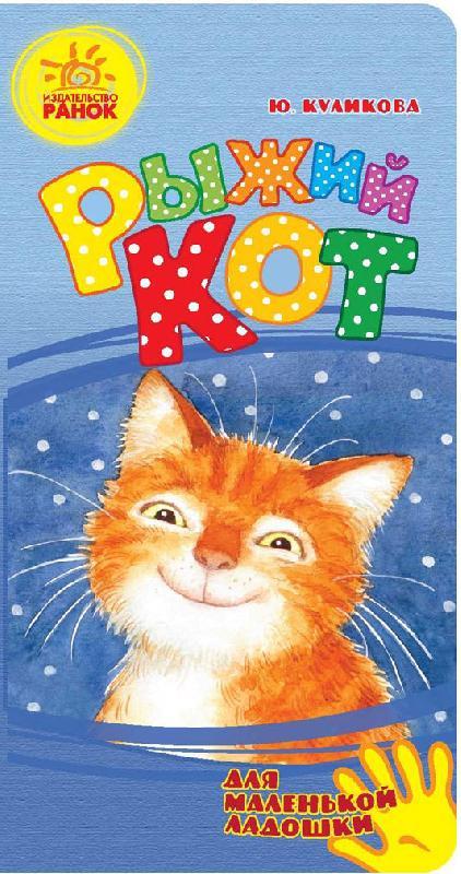 Для маленької долоньки: Рыжий Кот (р)