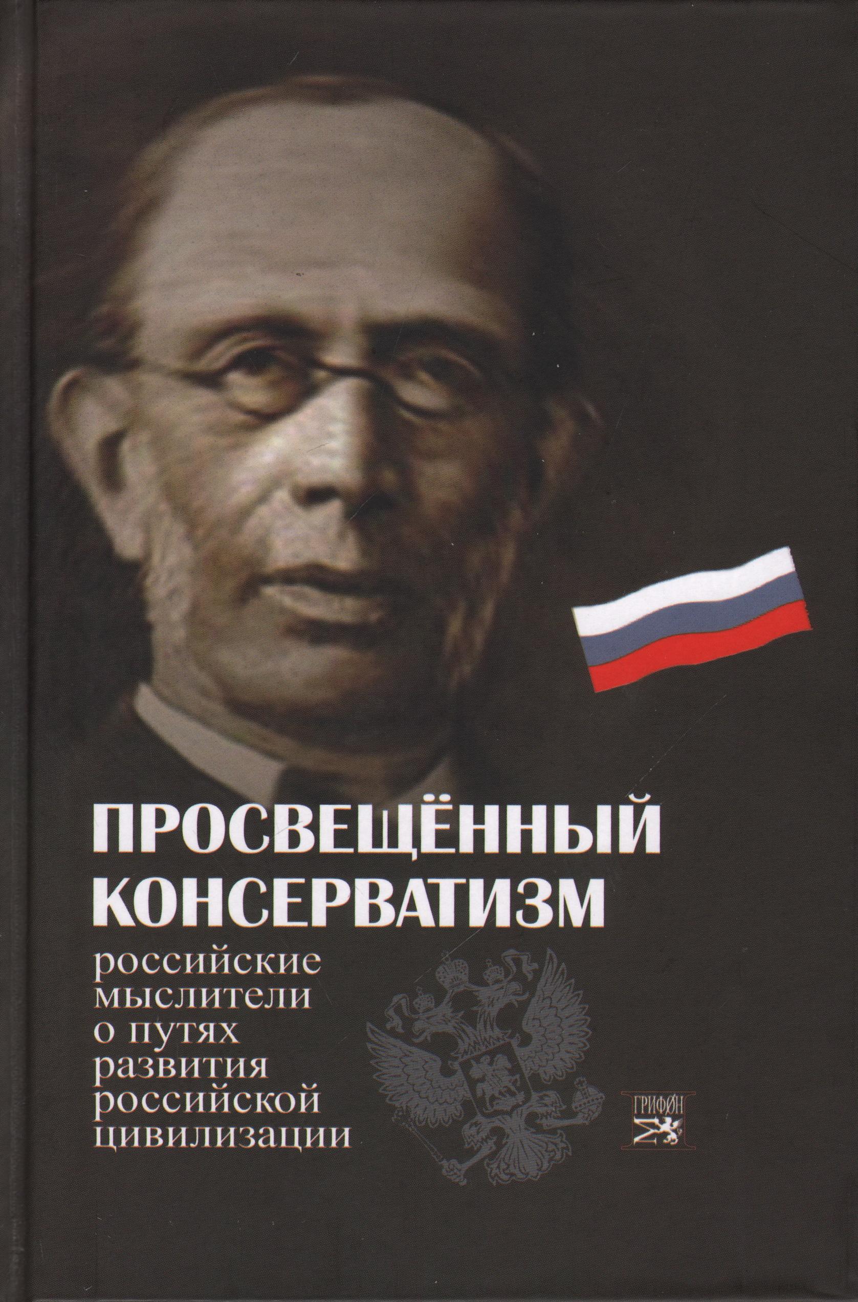 Просвещенный консерватизм: Российские мыслители о путях развития Российской цивилизации: Политическая антология.