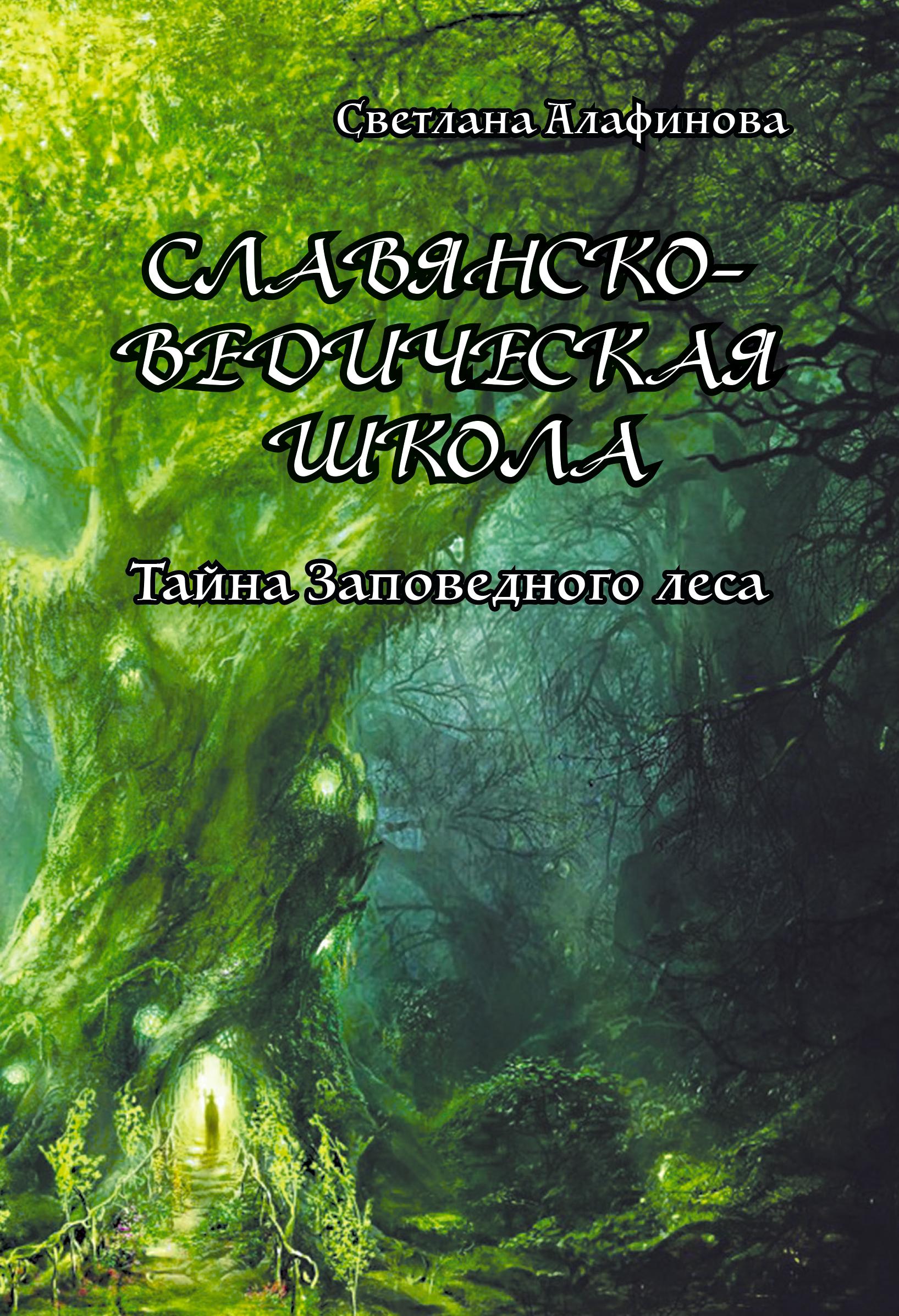 Славянско-ведическая школа. Тайна заповедного леса
