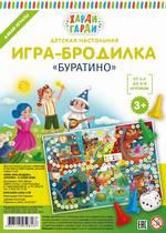 Буратино. Детская настольная игра-бродилка с фишками и кубиком в европакете
