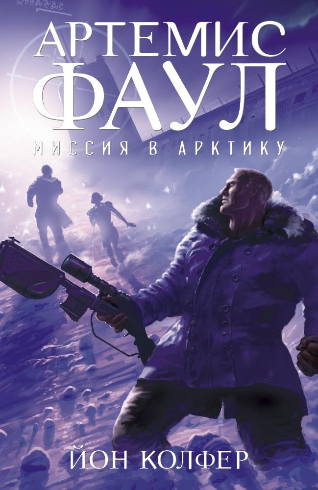 Артемис Фаул. Миссия в Арктику. Кн.2