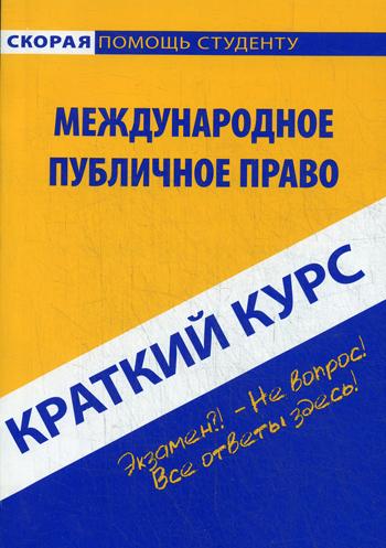 Краткий курс: Международное публичное право