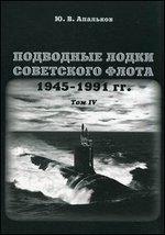 Подводные лодки(Т.4) Советского флота.1945-1991г.