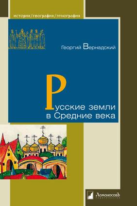 Русские земли в Средние века.