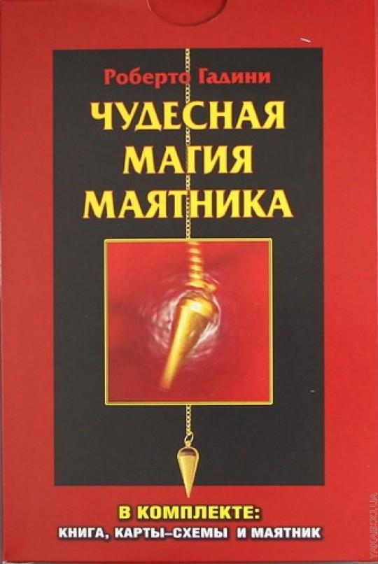 Чудесная магия маятника (комплект: книга, карты-схемы и маятник)