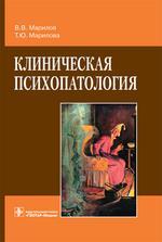 Клиническая психопатология: руководство. Марилов