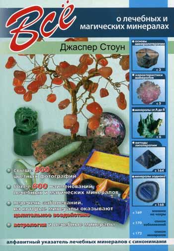 Все о лечебных и магических минералах 176 стр.
