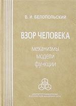 Взор человека. Механизмы, модели, функции. Белопольский В.И.