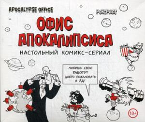 Статусы Apocalypse office