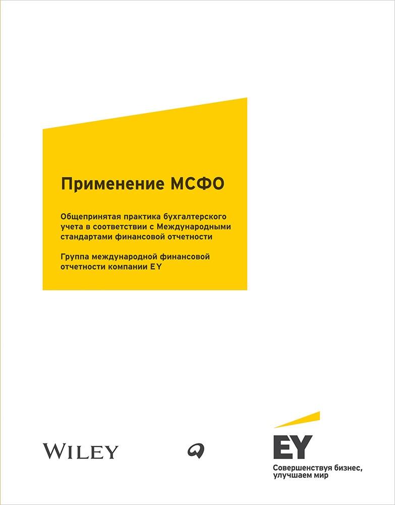 Применение МСФО. В 3 ч. 7-е изд., перераб.и доп. (на русском языке).