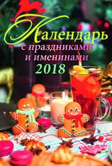 Календарь с праздниками и именинами. Календарь настенный перекидной на пружине на 2018 г. В индивидуальной упаковке (Европакет)