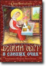 Божий свет в слепых очах. Житие блаженной Матроны Московской.