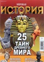 История от  Русской семерки . Журнал №02/2016. 25 тайн Древнего мира