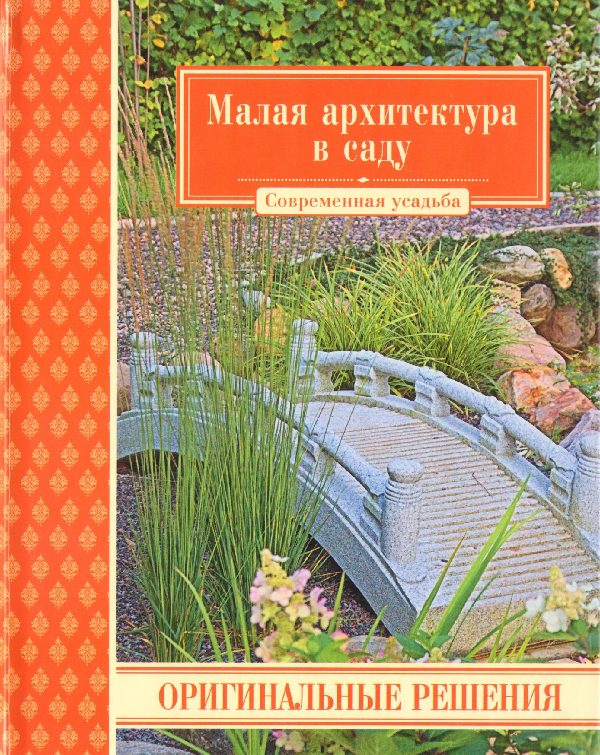 Малая архитектура в саду.Оригинальные решения