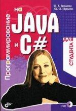 Программирование на Java и C# для студентов. +CD. Герман О.В