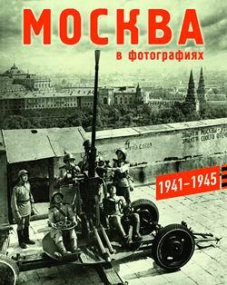 Москва в фотографиях 1941–1945 Альбом
