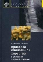 Практика спинальной хирургии в условиях частн.клин