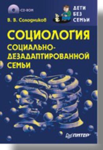 Социология социально-дезадаптированной семьи (+CD)