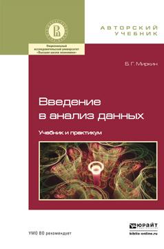 Введение в анализ данных. Учебник и практикум. Миркин Б.Г.