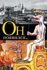 Он появился...Советская мистическая проза 20-30-х гг.