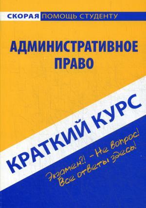 Краткий курс по административному праву: Учебное пособие.