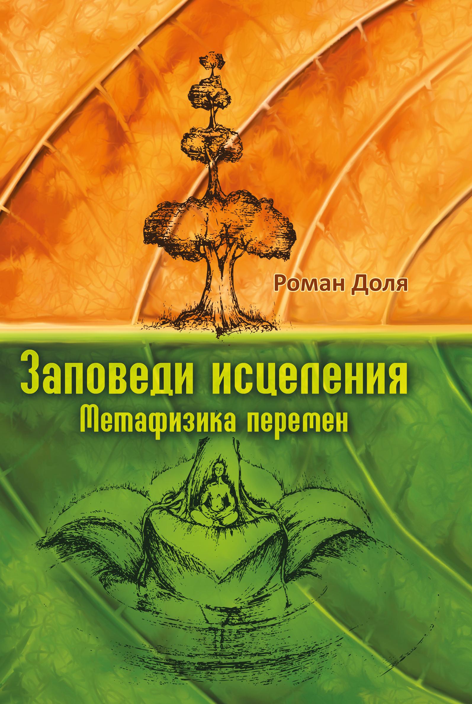Заповеди исцеления. Метафизика перемен. 2-е изд.