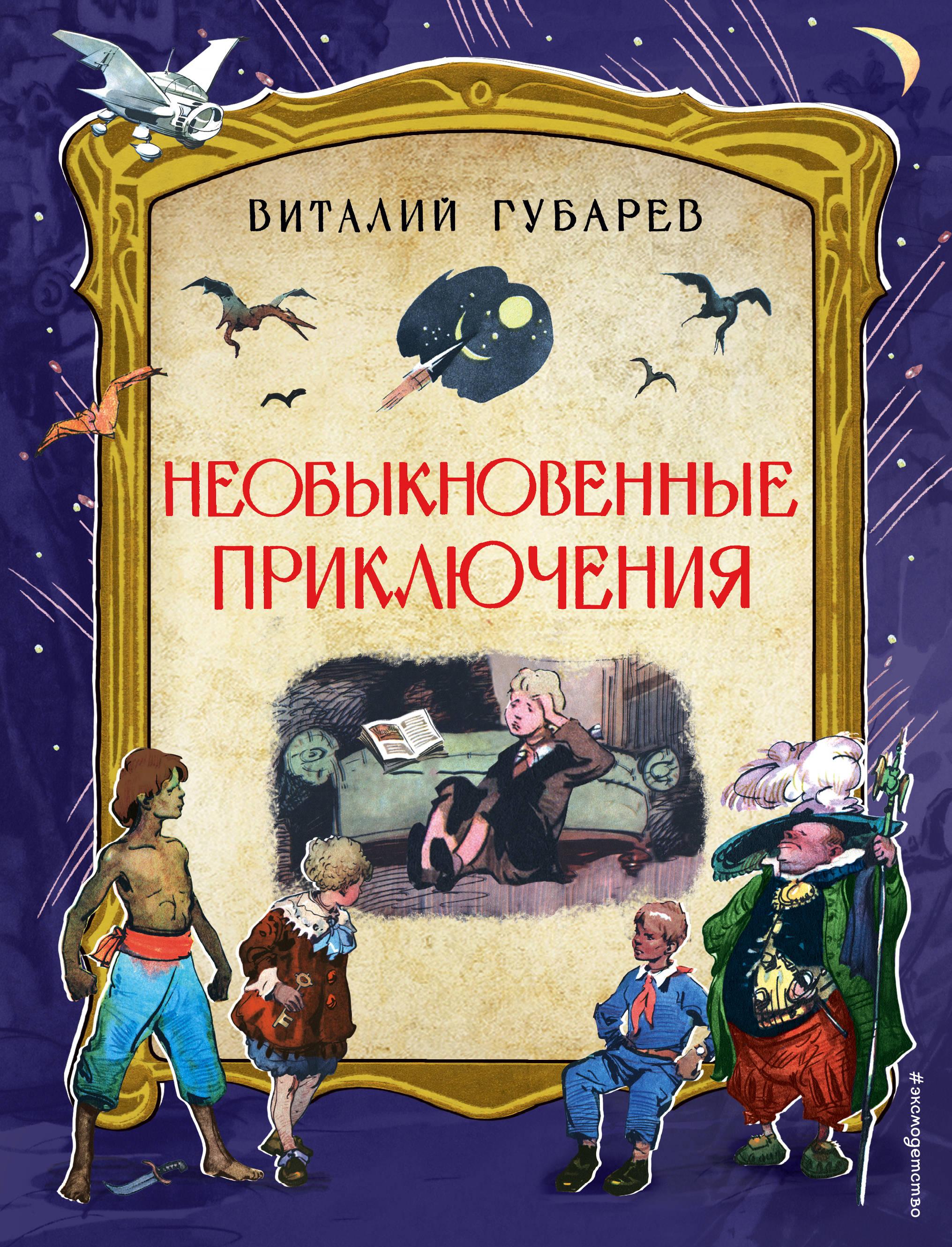 Необыкновенные приключения (ил. И. Ушакова)
