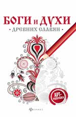 Боги и духи древних славян:арт-терапия