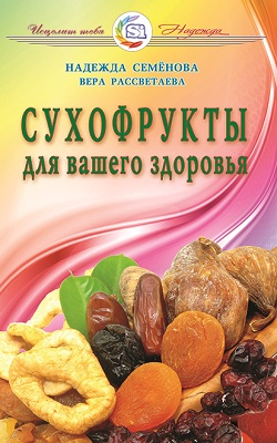 Сухофрукты для вашего здоровья
