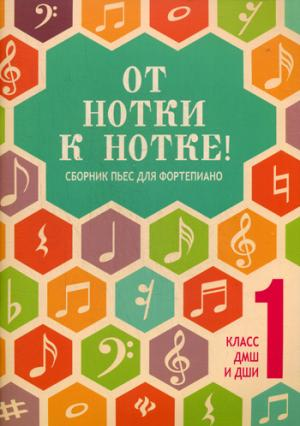 От нотки к нотке!:сборник пьес для фортепиано