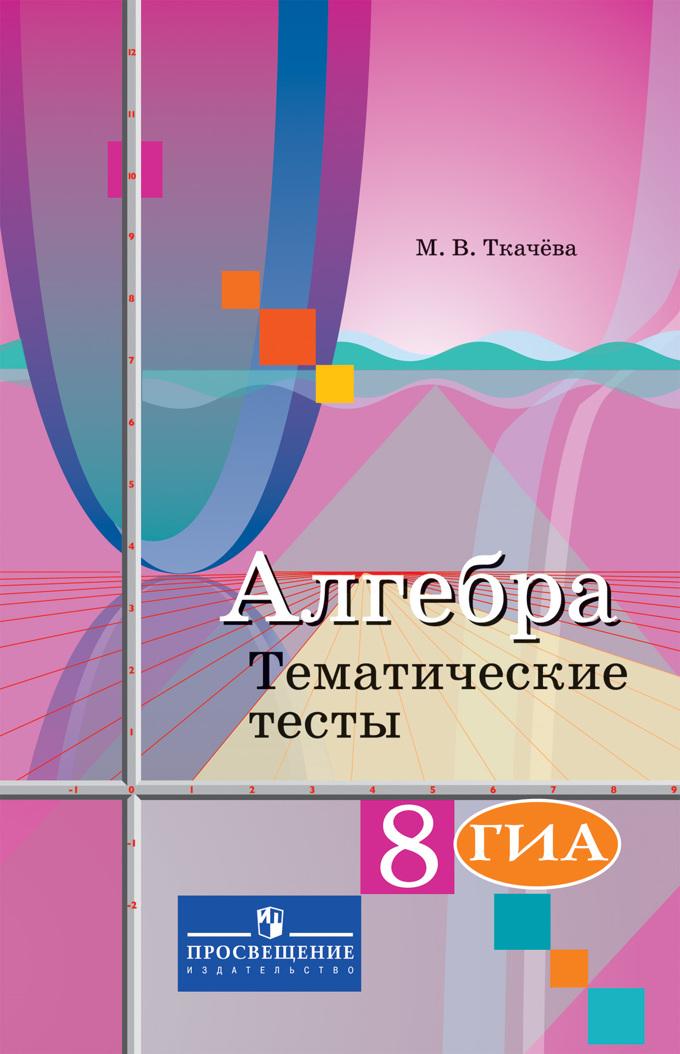 Алгебра. 8 класс. Тематические тесты. Учебное пособие
