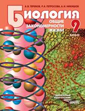 Биология 9кл Общие закономерности [Учебник]