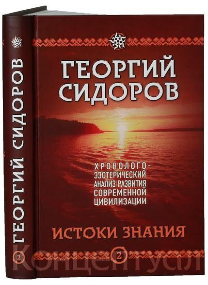 Хронолого-эзотерический анализ развития современной цивилизации. Книга 2 Истоки знания Научно-популярное изд