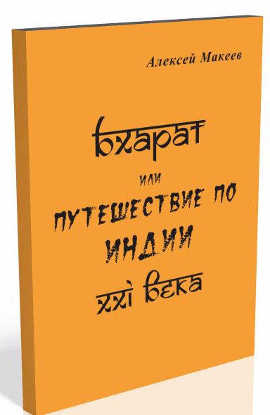 Бхарат или путешествие по Индии XXI века