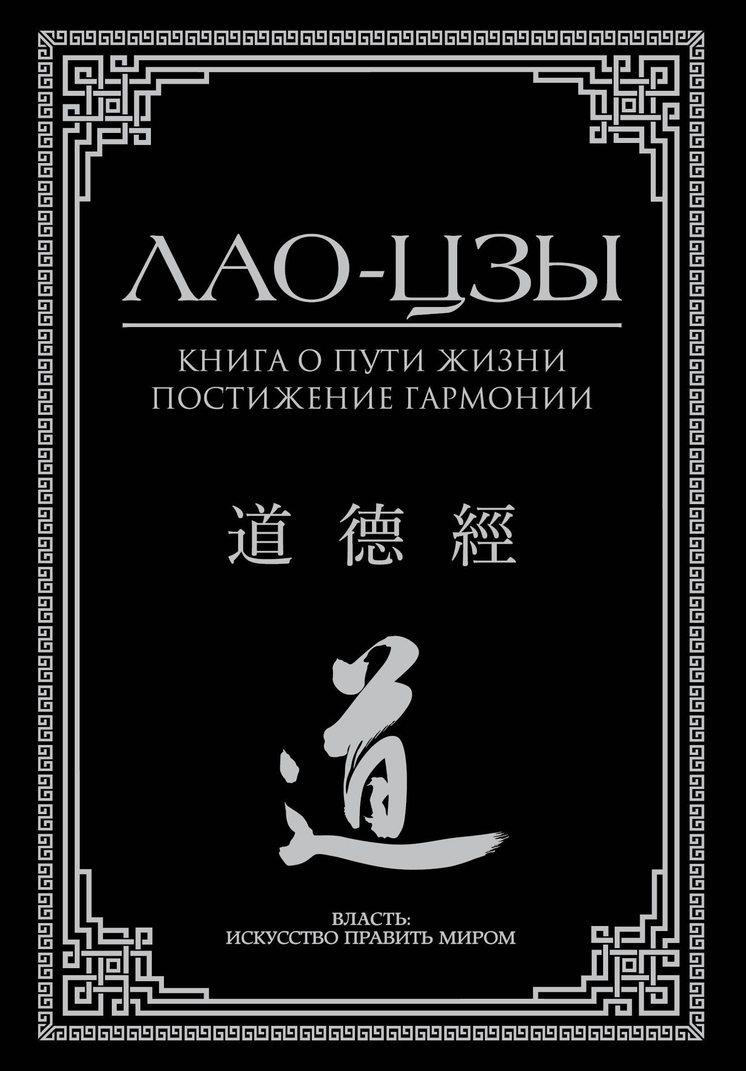 Книга о пути жизни. Постижение гармонии