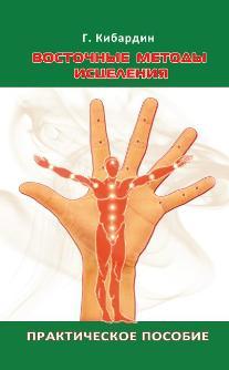 Восточные методы исцеления. Практическое пособие. 5-е изд.