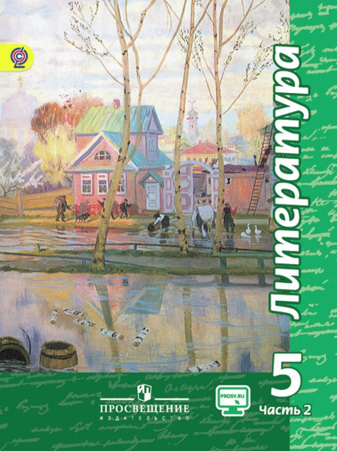 Литература 5кл ч2 [Учебник] ФГОС ФП