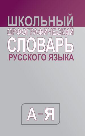 Сл Школьный орфографический словарь русского языка. СРЕДНИЙ (типографская)