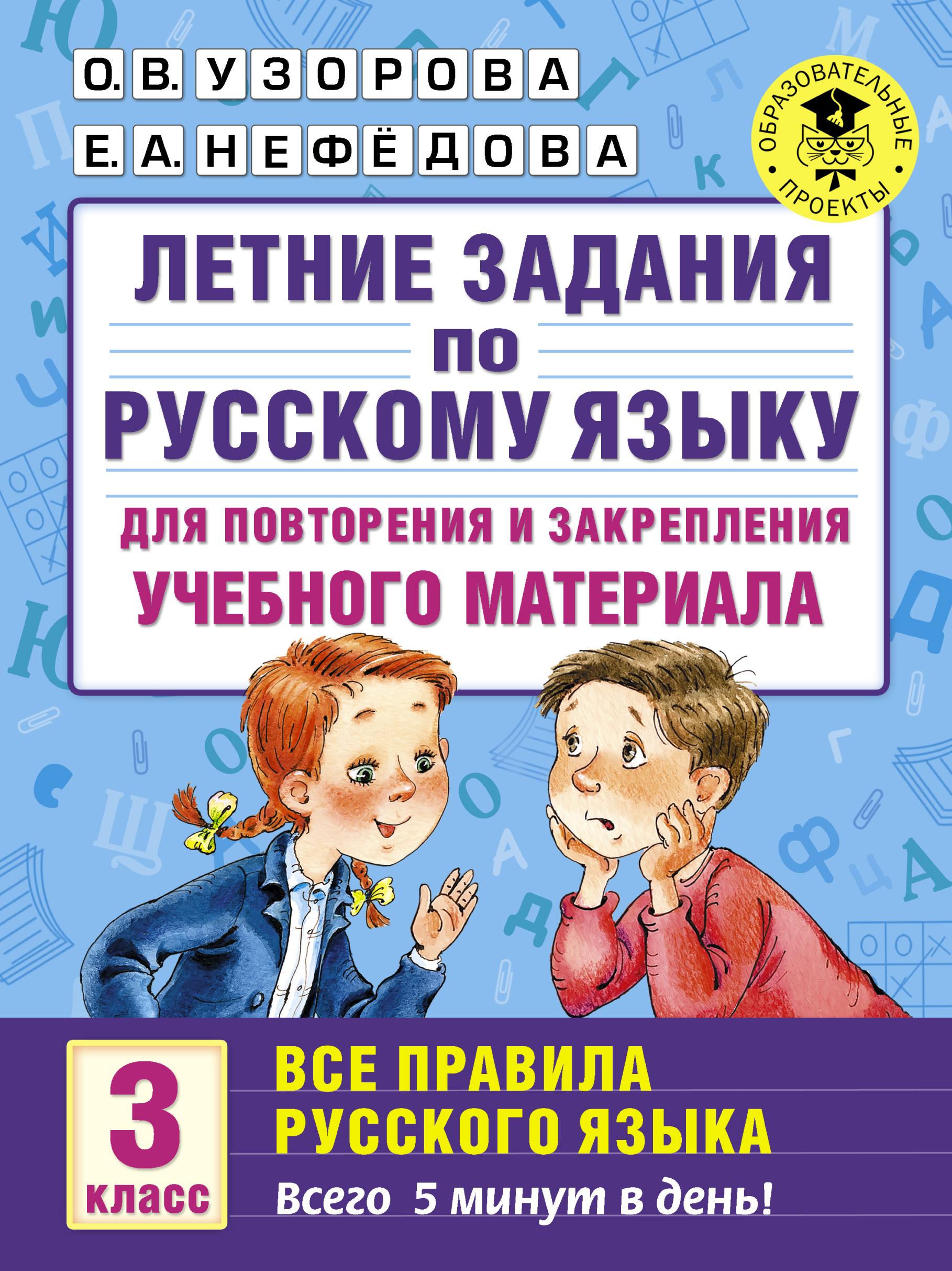 Летние задания по усскому языку  повторения и закрепления учеб. материала. 1 кл.