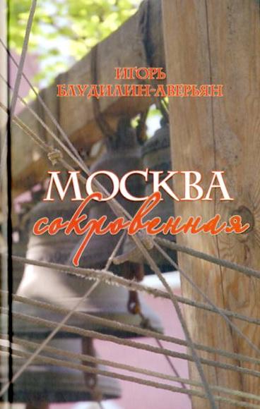 Москва сокровенная
