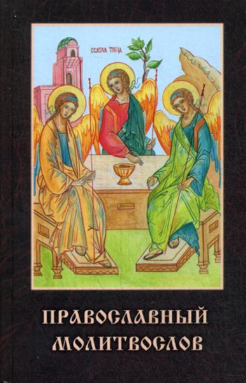 Православный молитвослов крупным шрифтом.