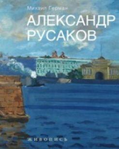 Александр Русаков. Живопись. (Нева. Вид на Зимний дворец)