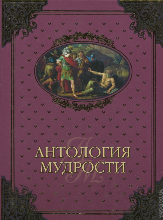 Антология мудрости (12+)